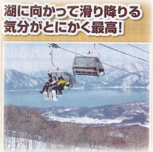 20周年記念 新幹線で田沢湖に行こう! @ たざわ湖スキー場   仙北市   秋田県   日本
